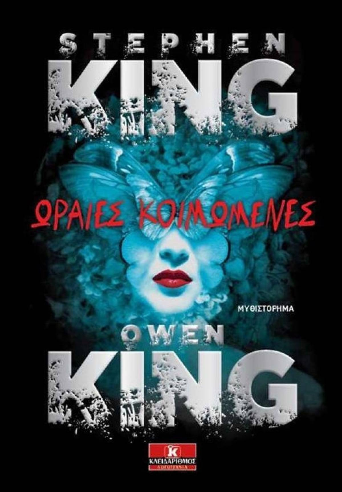 STEPHEN KING - OWEN KING